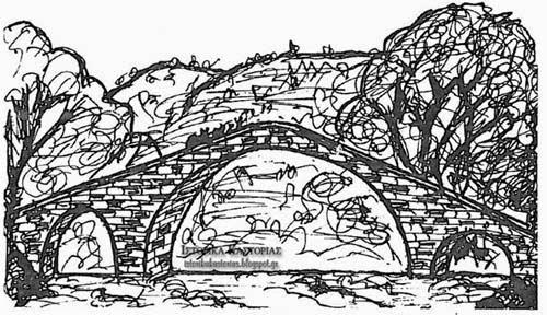 """Το Γεφύρι της Σμίξης (""""ΚΛΙΚ"""" στην εικόνα για το κέιμενο)"""