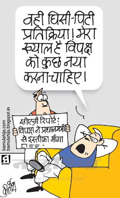 congress cartoon, manmohan singh cartoon, bjp cartoon, corruption cartoon, corruption in india, cag, indian political cartoon, coalgate scam