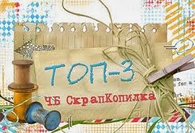 Моя страничка в ТОП-3