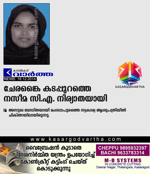 Kasaragod, Kerala, Cherangai, Naseema  Naseema Cherangai passes away
