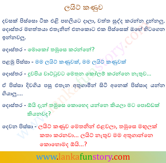 Sinhala Jokes-Light Post