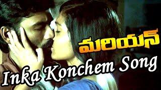Mariyaan Movie __ Inka Konchem Promo Song __ Dhanush __ Paravathi Menen