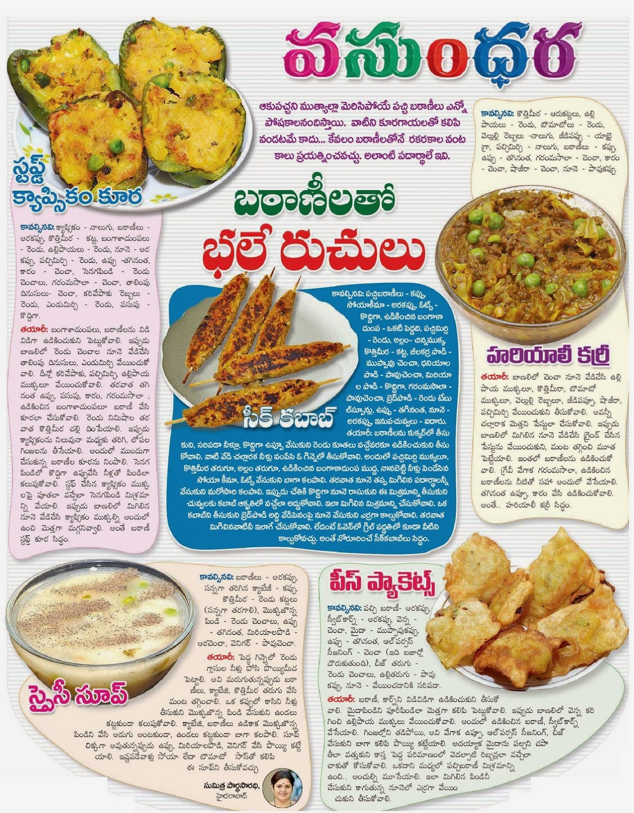 how to prepare chicken curry in telugu language pdf