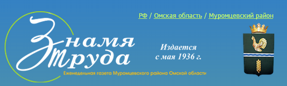 """Районная газета """"Знамя труда"""""""