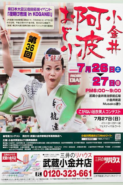 第36回 小金井阿波おどり大会 ポスター