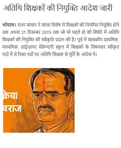 MP Atithi Shikshak Niyukti ka Order