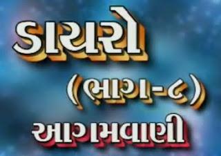 Bhikhudan Gadhavi Gujarati Dayro