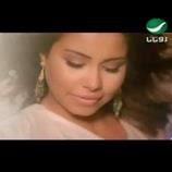 Shirine Abed El Wahab - Ma Te3tezersh  شيرين عبد الوهاب - ما تعتذرش