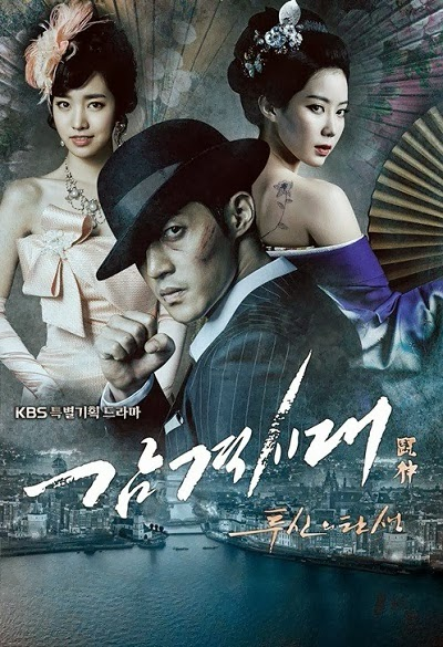 Inspiring Generation: The Birth of the God of Battle, Drama Korea 2014
