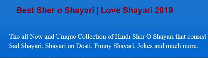 Best Sher o Shayari | Love Shayari 2019 - Latest Shayari Sms 2015- New Shayari Collection for gf bf