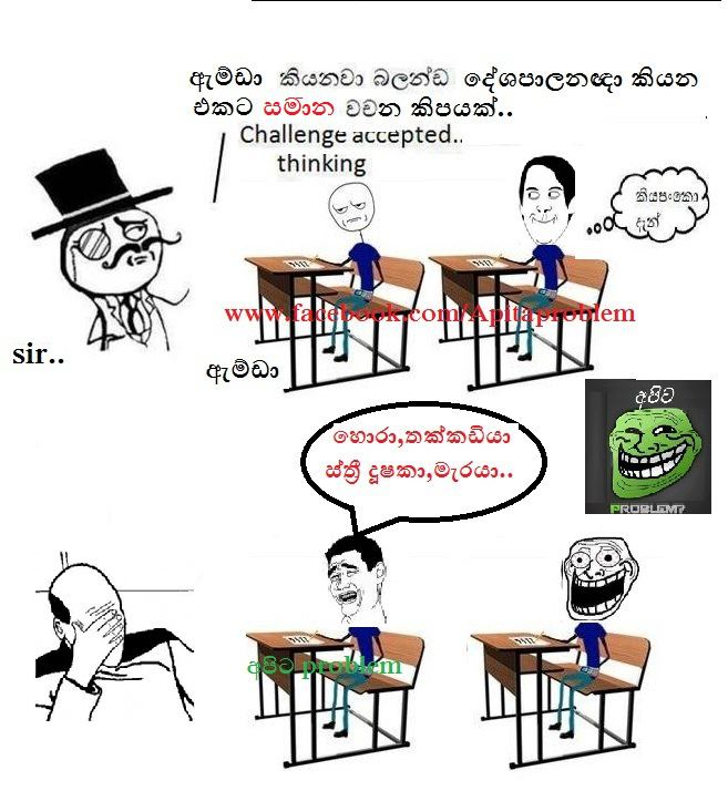 Download image Love Sinhala Jokes Sri Lanka PC, Android, iPhone and ...