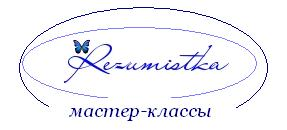 http://hobby-boom.blogspot.ru/search/label/%D0%9C%D0%B0%D1%81%D1%82%D0%B5%D1%80-%D0%BA%D0%BB%D0%B0%D1%81%D1%81%D1%8B
