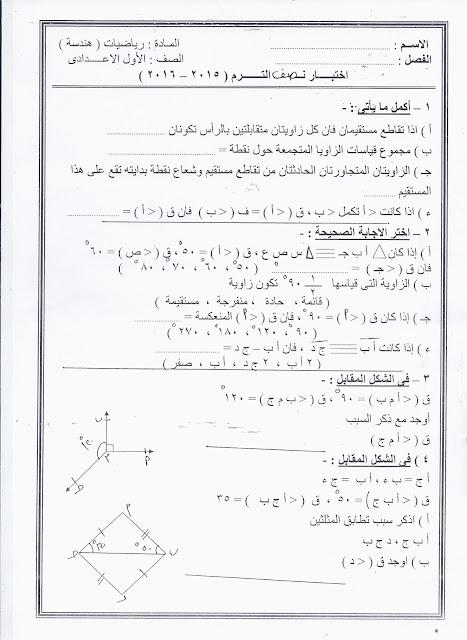 """تعليم الاسكندرية: نشر كل امتحانات الصف الاول الإعدادى """"عربى ولغات"""" نصف الترم الأول 2015 Scan0104"""