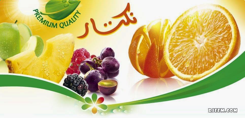 الفرق بين عصير الفاكهة ونكتار الفاكهة، وما هو الأفضل لصحتك؟