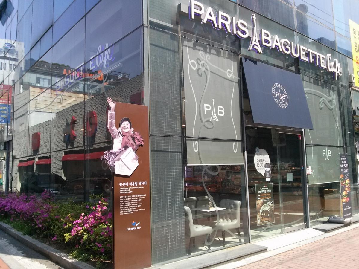 Lugar de nacimiento de la presidenta Park Geun-hye en Daegu