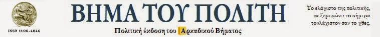 Νέα Ιστοσελιδα για τον πολίτη που δυναστεύεται σήμερα