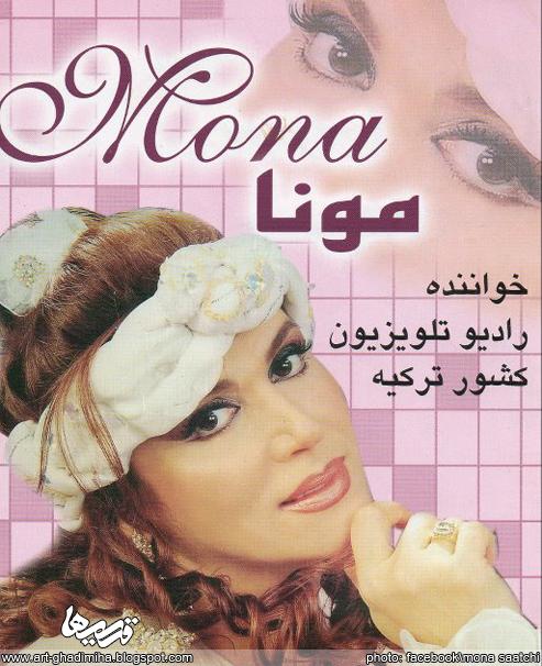 مونا خواننده ایرانی