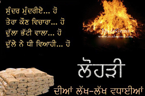 Happy Lohri Punjabi Wishes Sms Greetings