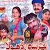 Charsi Dhola 'Saraiki Tele Film'