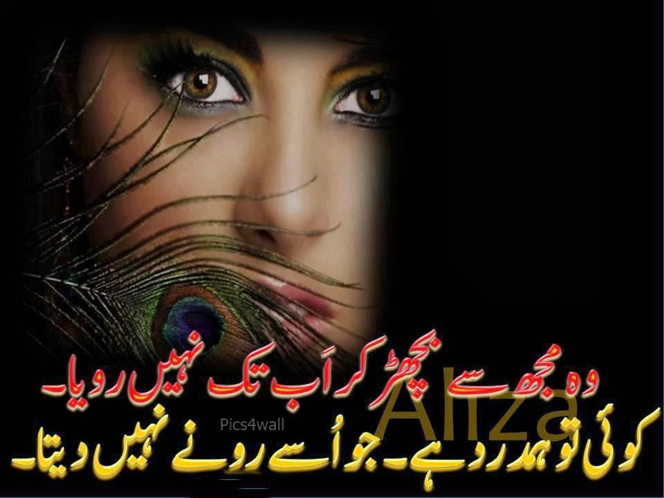 Download image Very Sad Poetry In Urdu English PC, Android, iPhone and ...
