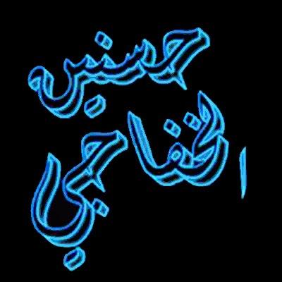 مدونة حسنين الخفاجي