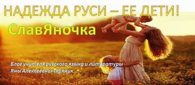 """Мой блог """"СлавЯночка"""""""