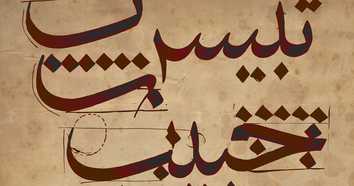 The Calligraphy Society: Beginners Arabic Calligraphy Classes ...
