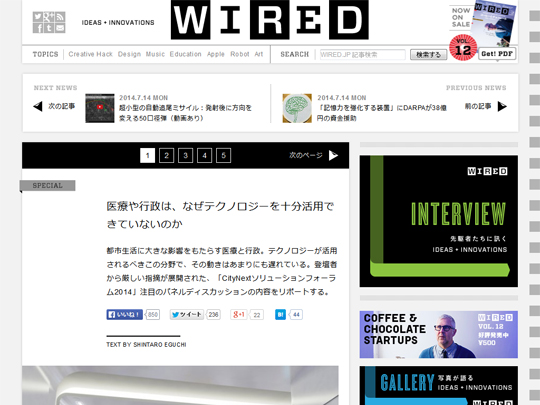 医療や行政は、なぜテクノロジーを十分活用できていないのか « WIRED.jp