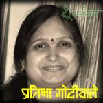pratibha gotiwale