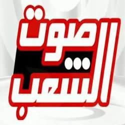 تردد قناة صوت الشعب 2016 لمشاهدة جلسات مجلس الشعب