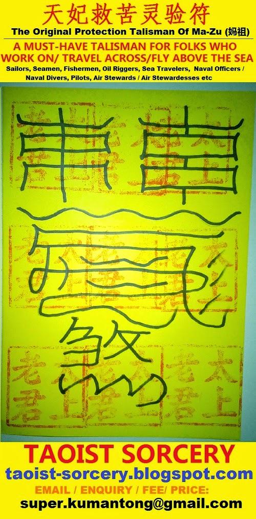 Protection Talisman Of Ma-Zu (妈祖灵符)