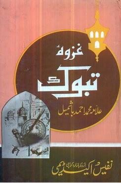 http://www.mediafire.com/view/rkp469hvvokbpjh/GhazwaTabook(freepdfpost.blogspot.com).pdf