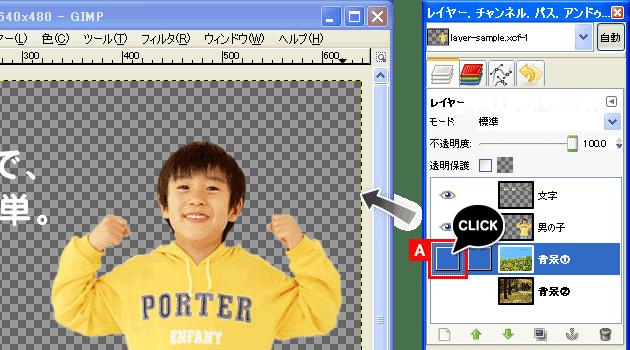GIMP2の使い方 - レイヤー機能を使って、背景を入れ替えてみよう①