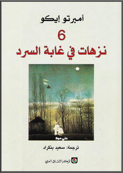 نزهات في غابة السرد - أمبرتو إيكو pdf