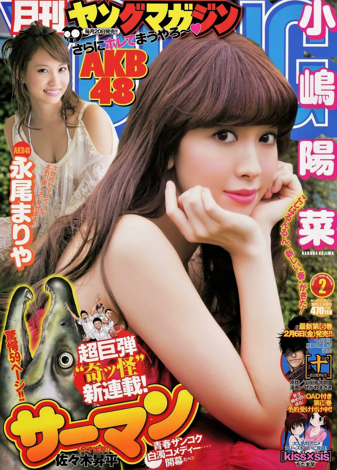 Kojima Haruna 小嶋陽菜 Monthly Young Magazine Feb 2015 Cover