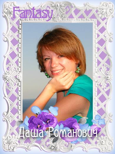 Даша Романович