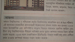 MY NAME IN ANANDAMELA SOME YEARS BACK