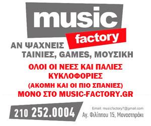 Music-factory.gr