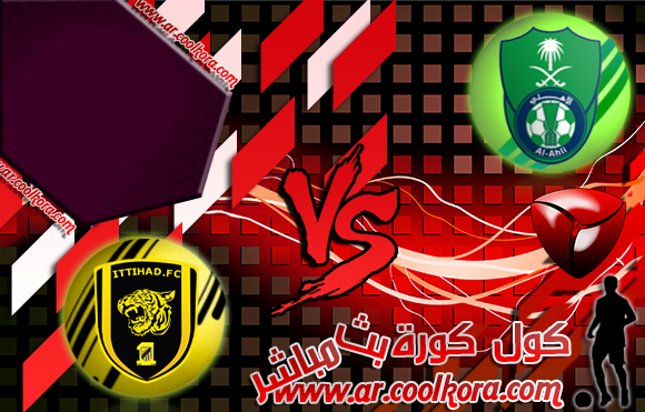 مشاهدة مباراة الأهلي والإتحاد بث مباشر 19-4-2014 كأس خادم الحرمين الشريفين Al Ahli vs Al Ittihad