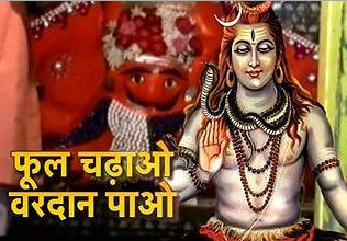Bhagvaan ko Fool Chadhayen Aur Unhen Prasnn Karen,