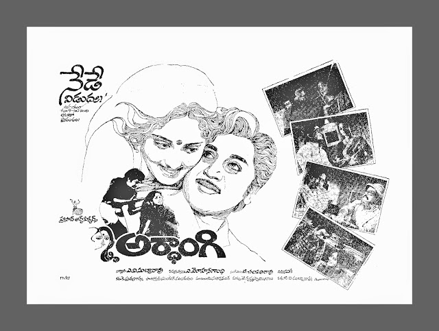 Ardhangi Telugu Mp3 Songs Free  Download  1977
