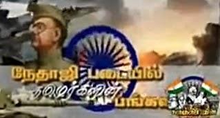 CaptainNews Tv 15 8 2013 Nethaji Padaiyil Tamilargalin Pangalippu