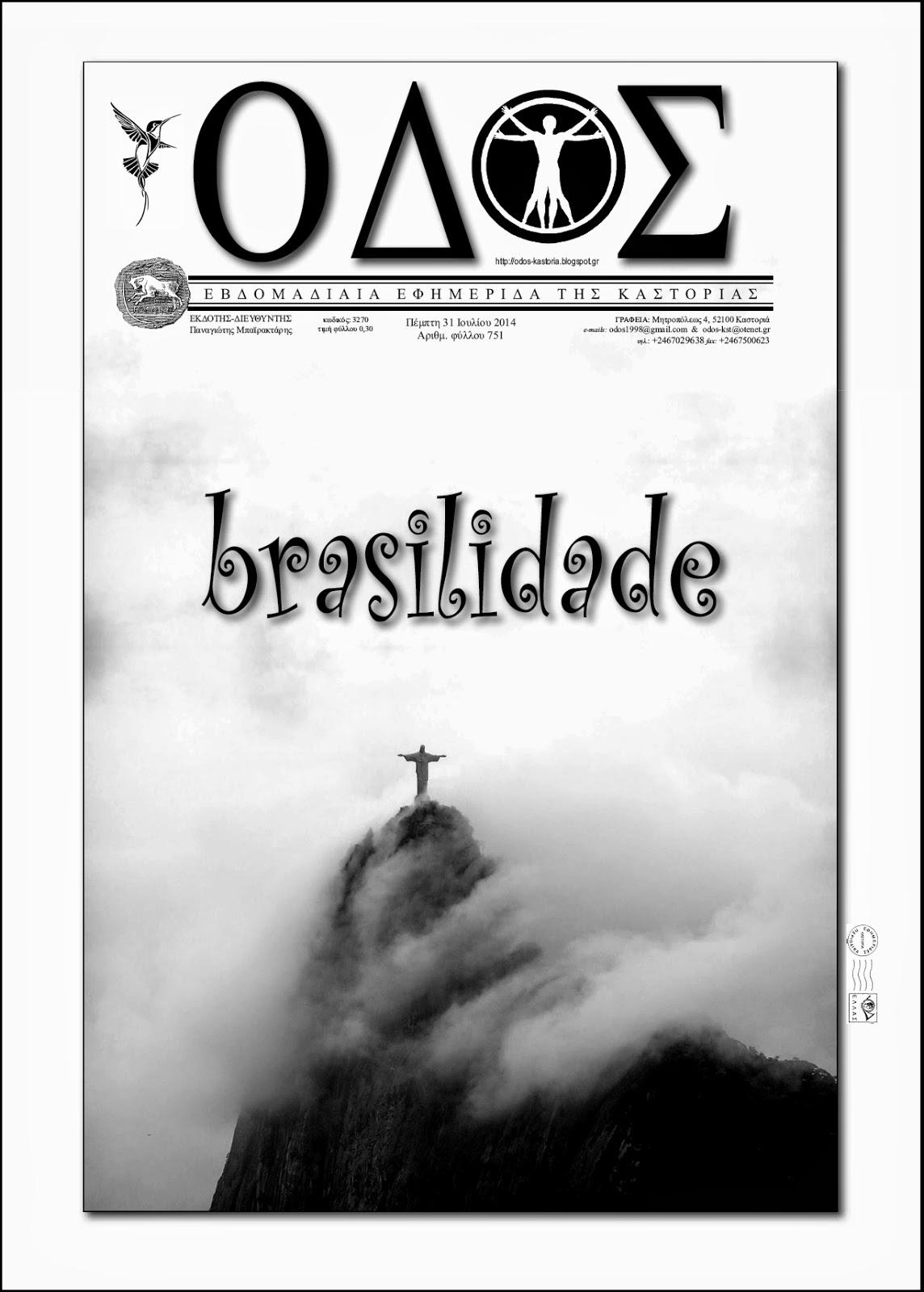 ΟΔΟΣ: brasilidade