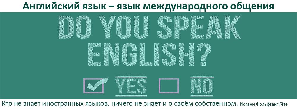 Английский язык – язык международного общения