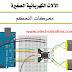 تحميل كتاب محركات التحكم pdf Motors control