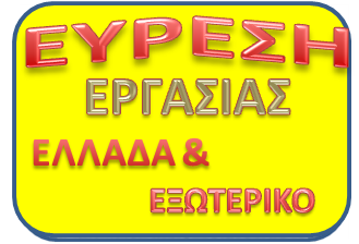 http://autopat-ergasia.blogspot.gr/