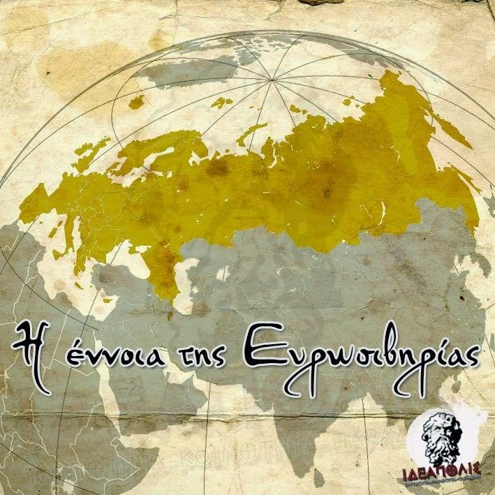 Η γεωπολιτική της εθνοπολιτικής: Η νέα έννοια της Ευρωσιβηρίας