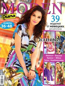 Diana Moden № 8 2011