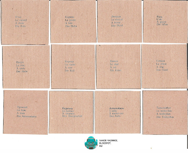 Карточки игра СССР. Лото на четырёх языках Крещановская Трубкович 1991