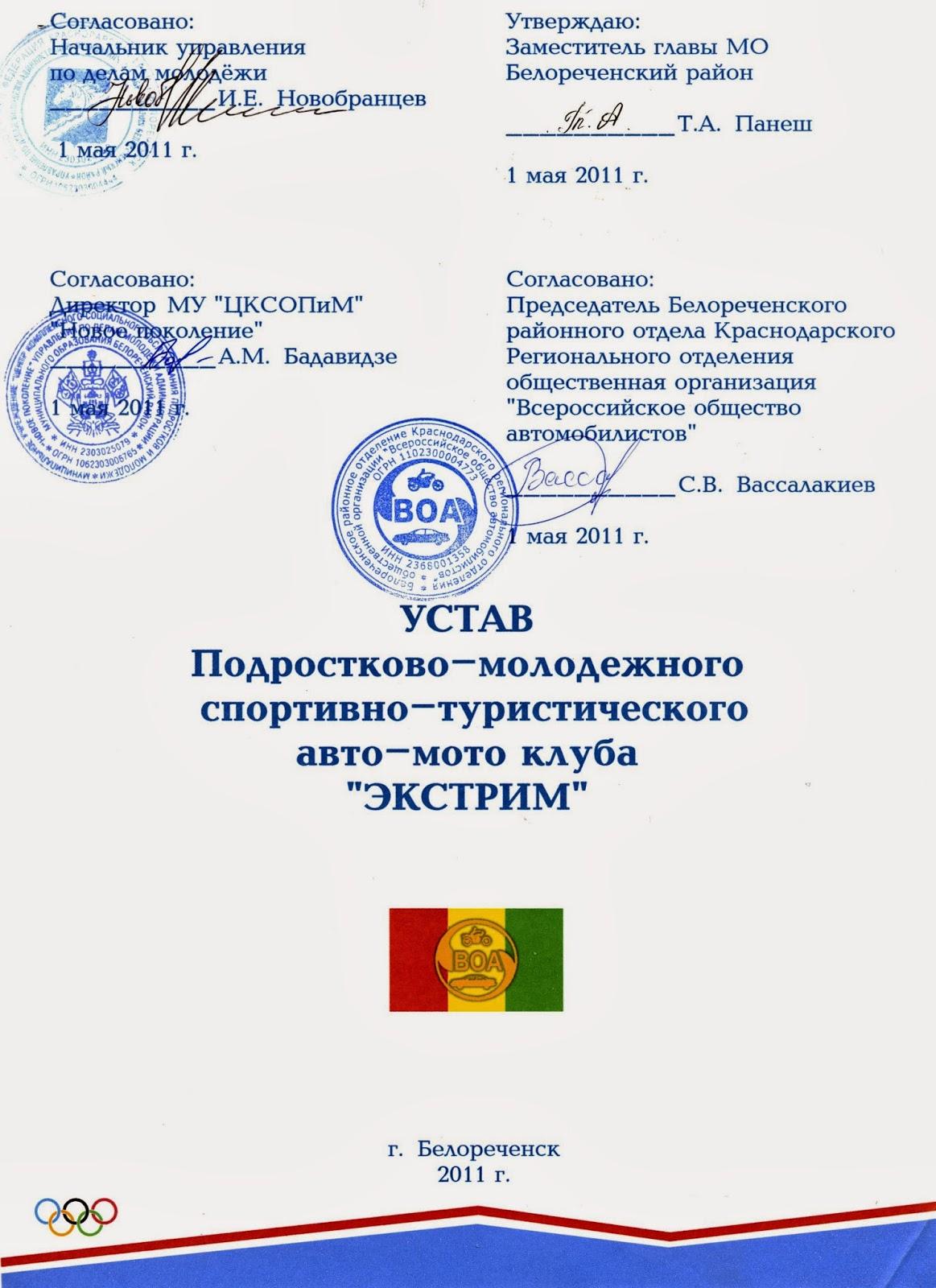 http://www.avto-tuning4x4.ru/2014/01/ustav-avtomoto-kluba-jekstrim.html